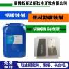 铝缓蚀剂 铝防腐剂 防止铝材变色长白毛 用于切材削液中