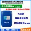 水性防锈添加剂 金属加工液防锈添加剂 无亚钠的防锈剂