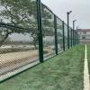 金华运动场护栏网 球场护栏网 操场护栏网设计工厂
