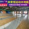 猴王HW006运动地板厂家体育枫木地板