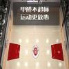 猴王HW005运动地板厂家体育枫木地板